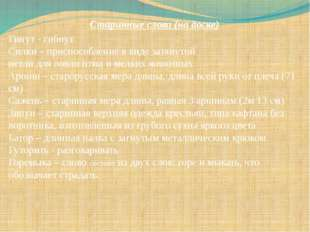 Старинные слова (на доске) Гинут - гибнут Силки – приспособление в виде затян