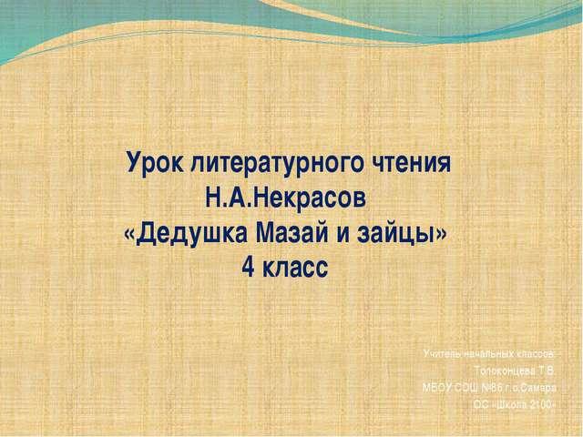 Урок литературного чтения Н.А.Некрасов «Дедушка Мазай и зайцы» 4 класс Учител...