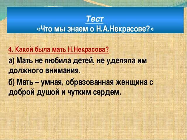 Тест «Что мы знаем о Н.А.Некрасове?» 4. Какой была мать Н.Некрасова? а) Мать...