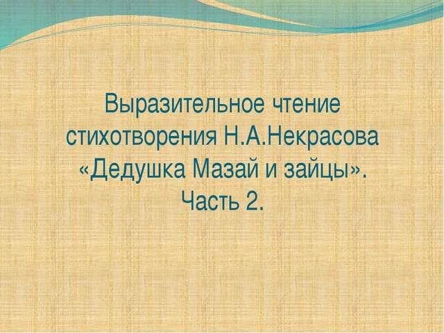 Выразительное чтение стихотворения Н.А.Некрасова «Дедушка Мазай и зайцы». Час...