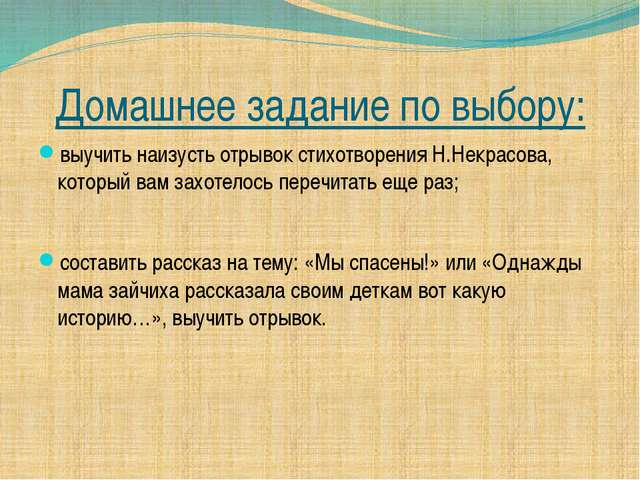 Домашнее задание по выбору: выучить наизусть отрывок стихотворения Н.Некрасов...