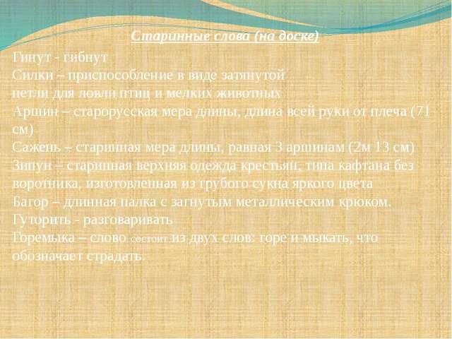 Старинные слова (на доске) Гинут - гибнут Силки – приспособление в виде затян...