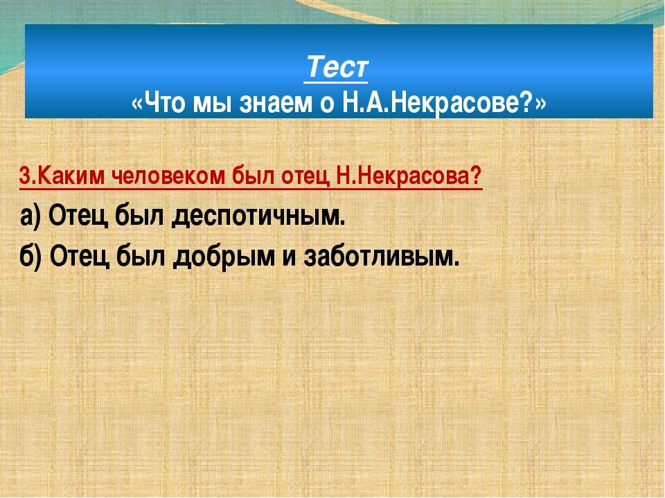 Тест «Что мы знаем о Н.А.Некрасове?» 3.Каким человеком был отец Н.Некрасова?...