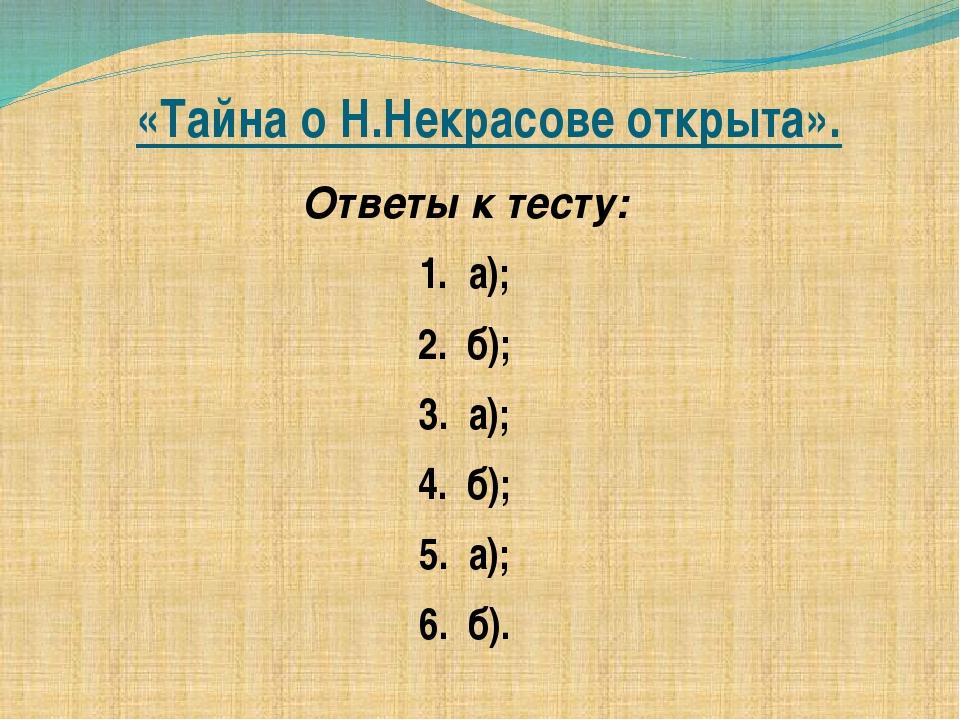 «Тайна о Н.Некрасове открыта». Ответы к тесту: 1. а); 2. б); 3. а); 4. б); 5....