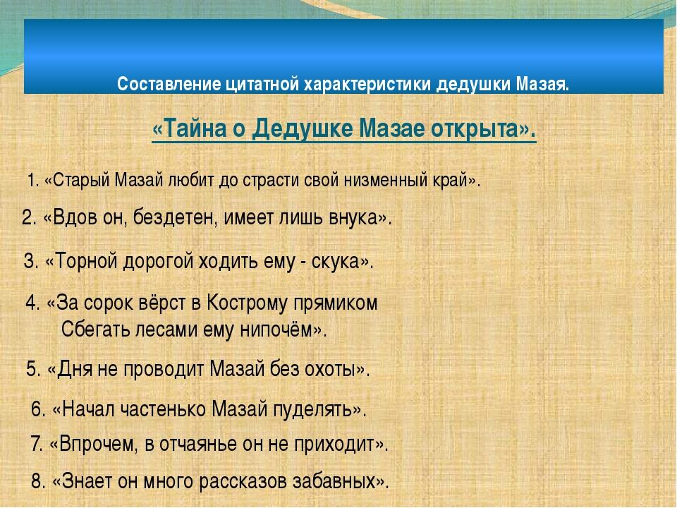 Составление цитатной характеристики дедушки Мазая. 1. «Старый Мазай любит до...