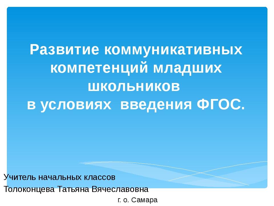 Развитие коммуникативных компетенций младших школьников в условиях введения Ф...