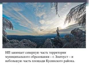 НП занимает северную часть территории муниципального образования – г. Златоу