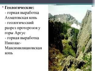Геологические: - горная выработка Ахматовская копь - геологический разрез про