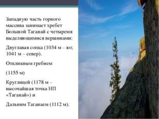 Западную часть горного массива занимает хребет Большой Таганай с четыремя вы