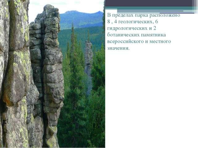 В пределах парка расположено 8 , 4 геологических, 6 гидрологических и 2 бота...