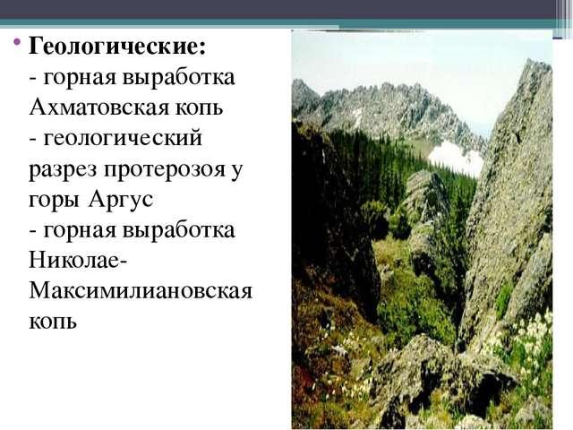 Геологические: - горная выработка Ахматовская копь - геологический разрез про...