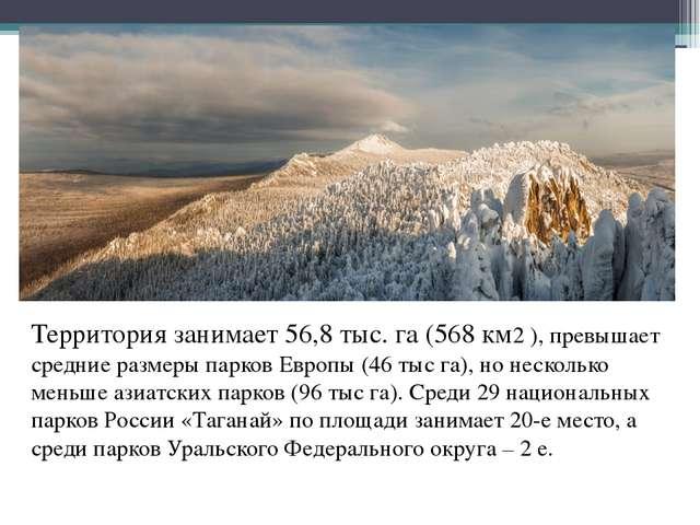 Территория занимает 56,8 тыс. га (568 км2 ), превышает средние размеры парко...