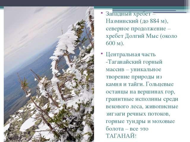 Западный хребет – Назминский (до 884 м), северное продолжение – хребет Долги...