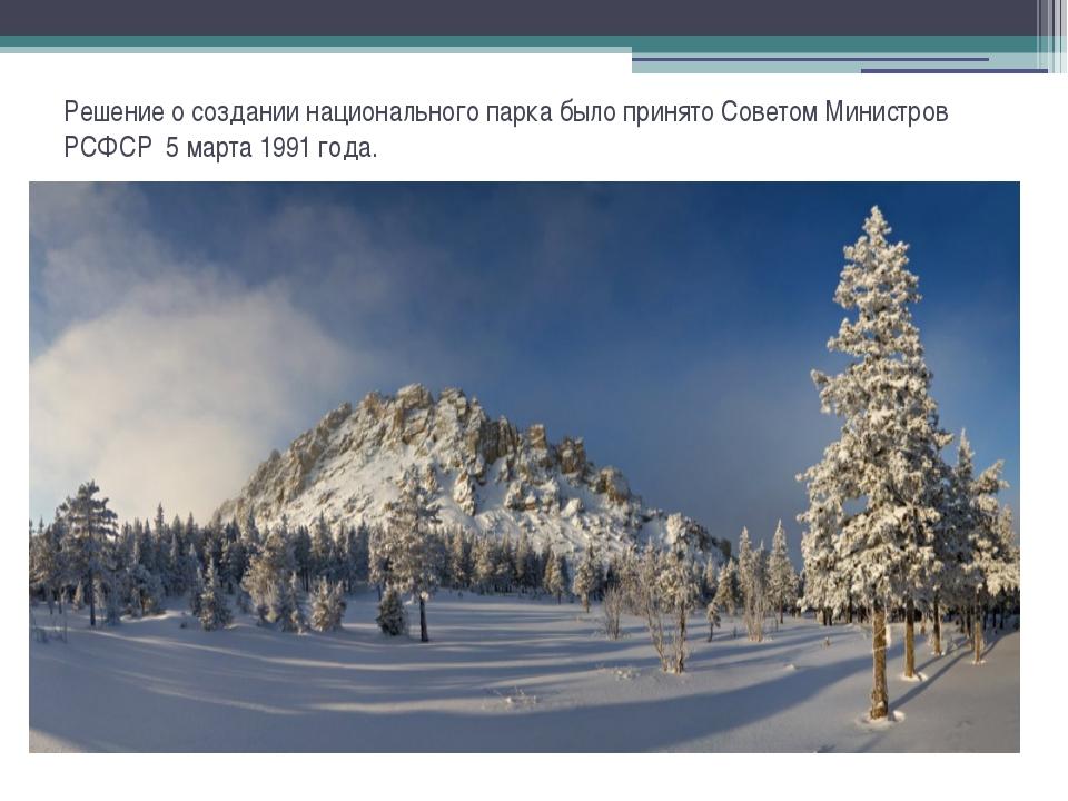 Решение о создании национального парка было принято Советом Министров РСФСР 5...