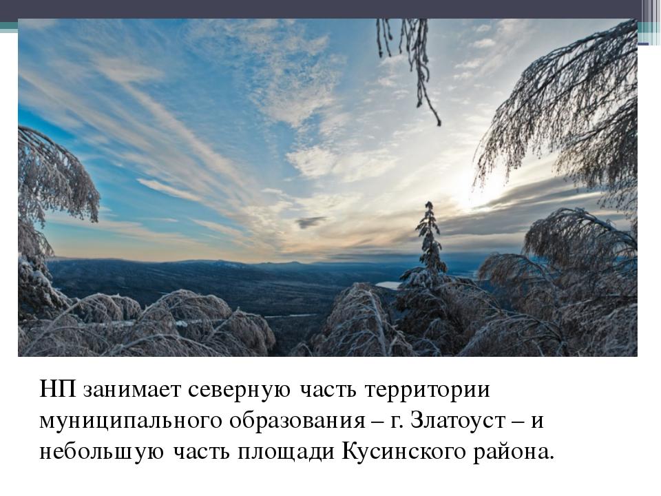 НП занимает северную часть территории муниципального образования – г. Златоу...