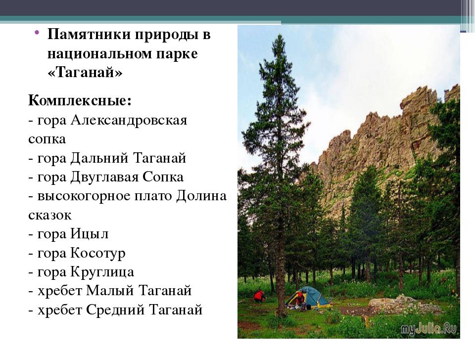 Памятники природы в национальном парке «Таганай» Комплексные: - гора Александ...
