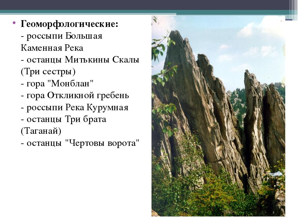 Геоморфологические: - россыпи Большая Каменная Река - останцы Митькины Скалы...
