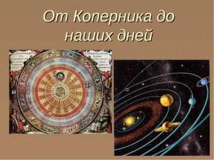 От Коперника до наших дней