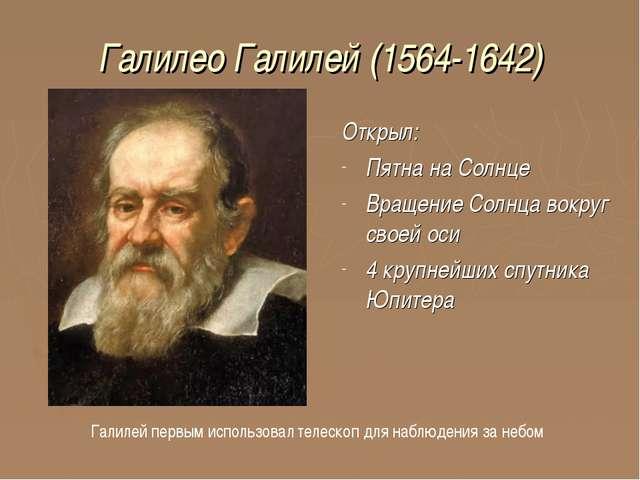 Галилео Галилей (1564-1642) Открыл: Пятна на Солнце Вращение Солнца вокруг св...