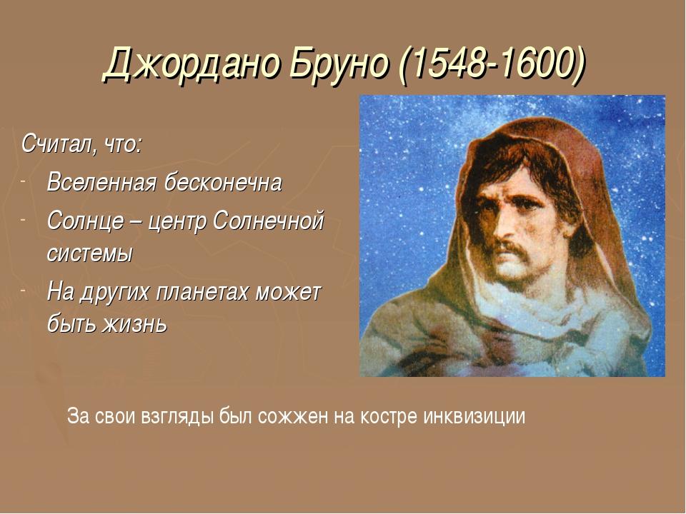 Джордано Бруно (1548-1600) Считал, что: Вселенная бесконечна Солнце – центр С...