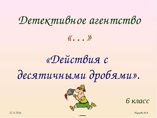Детективное агентство «…» «Действия с десятичными дробями». 6 класс 12.11.201...