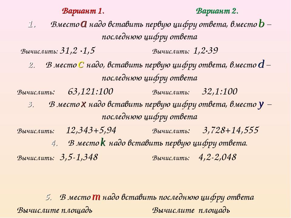Вариант 1.Вариант 2. 1. Вместо а надо вставить первую цифру ответа, вместо b...