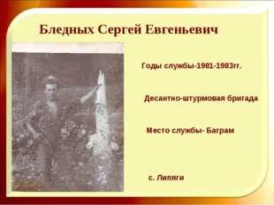 Бледных Сергей Евгеньевич Годы службы-1981-1983гг. Десантно-штурмовая бригада