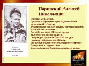 Паринский Алексей Николаевич Призван-04.11.1983г. Проходил службу в Горно-Бад