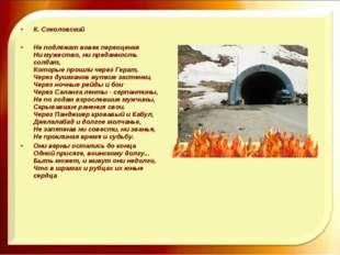 К. Соколовский Не подлежат вовек переоценке Ни мужество, ни преданность солда