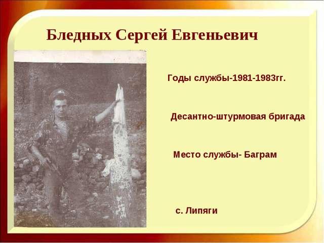 Бледных Сергей Евгеньевич Годы службы-1981-1983гг. Десантно-штурмовая бригада...