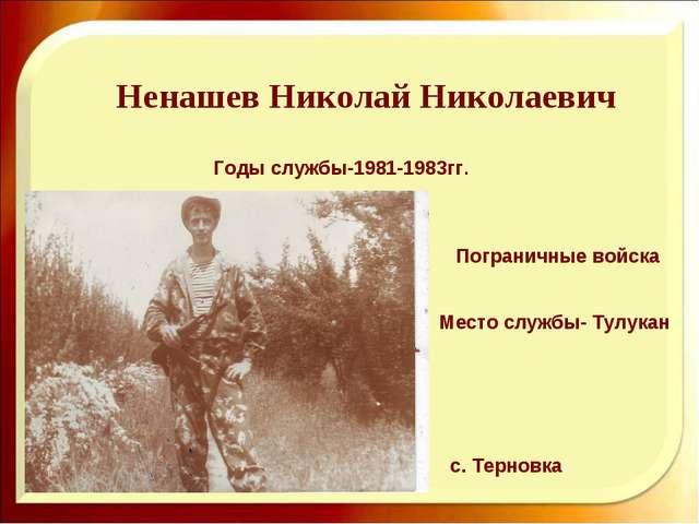 Ненашев Николай Николаевич Годы службы-1981-1983гг. с. Терновка Пограничные в...