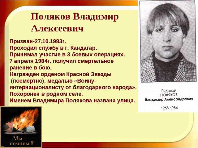 Поляков Владимир Алексеевич Призван-27.10.1983г. Проходил службу в г. Кандага...