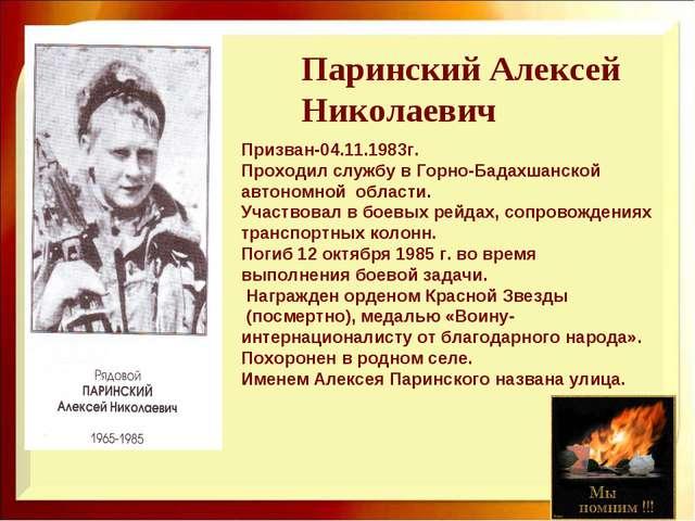 Паринский Алексей Николаевич Призван-04.11.1983г. Проходил службу в Горно-Бад...