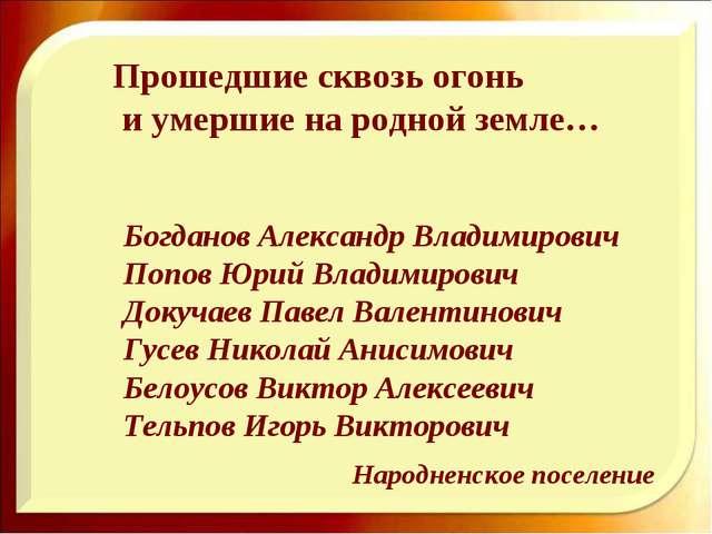 Прошедшие сквозь огонь и умершие на родной земле… Богданов Александр Владимир...