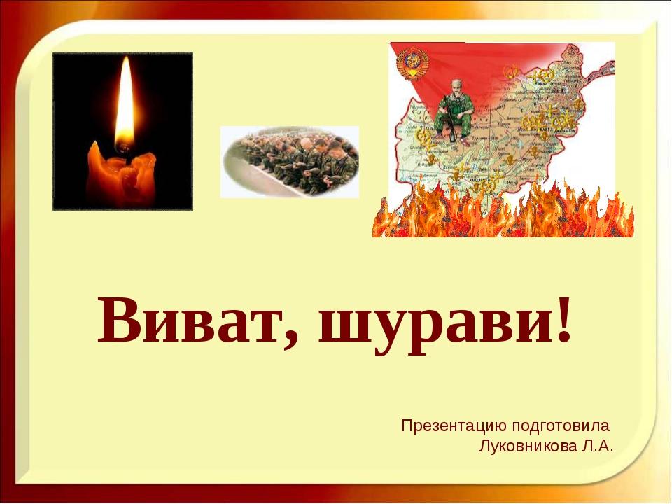 Виват, шурави! Презентацию подготовила Луковникова Л.А.