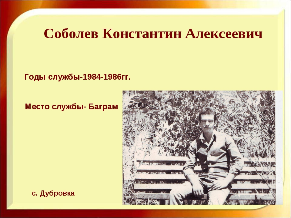 Соболев Константин Алексеевич Годы службы-1984-1986гг. Место службы- Баграм с...