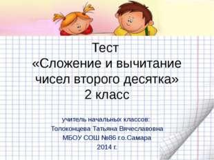 Тест «Сложение и вычитание чисел второго десятка» 2 класс учитель начальных к