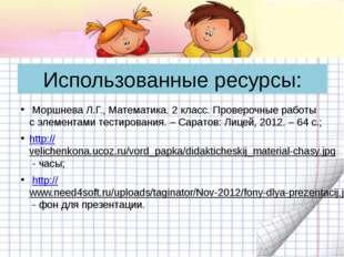Использованные ресурсы: Моршнева Л.Г., Математика. 2 класс. Проверочные работ