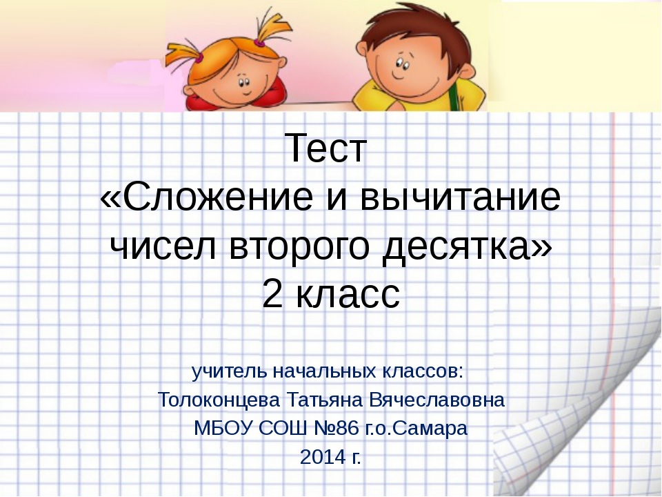 Тест «Сложение и вычитание чисел второго десятка» 2 класс учитель начальных к...