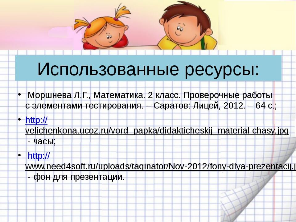 Использованные ресурсы: Моршнева Л.Г., Математика. 2 класс. Проверочные работ...