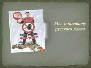Мы за чистоту русского языка