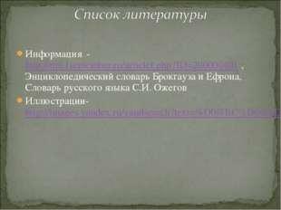 Информация - http://rus.1september.ru/articlef.php?ID=200000401 , Энциклопеди
