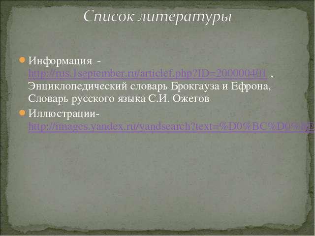 Информация - http://rus.1september.ru/articlef.php?ID=200000401 , Энциклопеди...