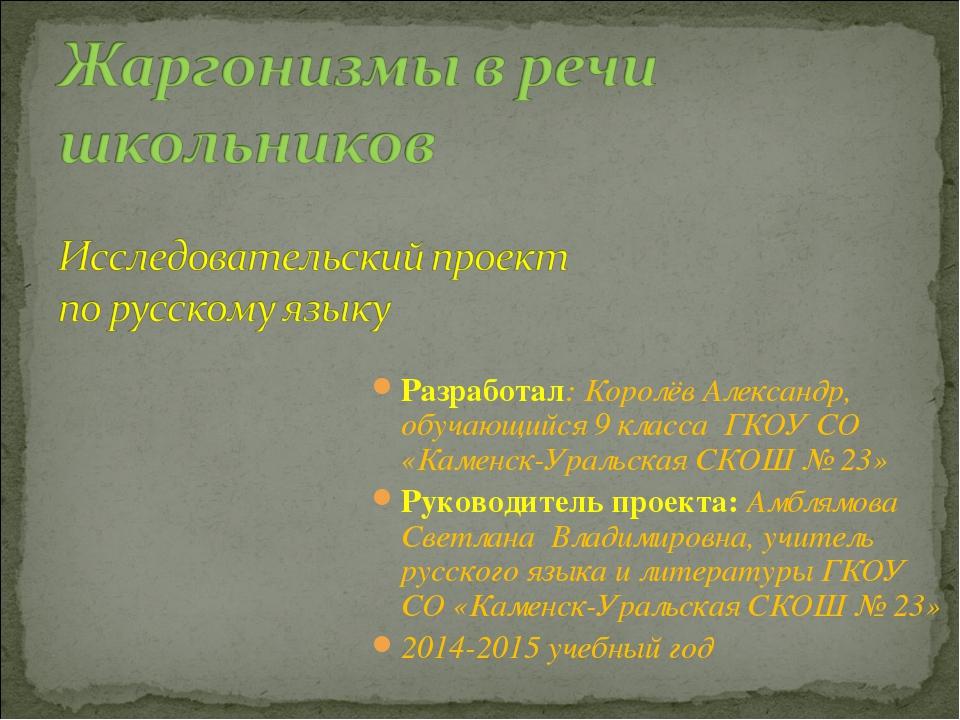 Разработал: Королёв Александр, обучающийся 9 класса ГКОУ СО «Каменск-Уральска...