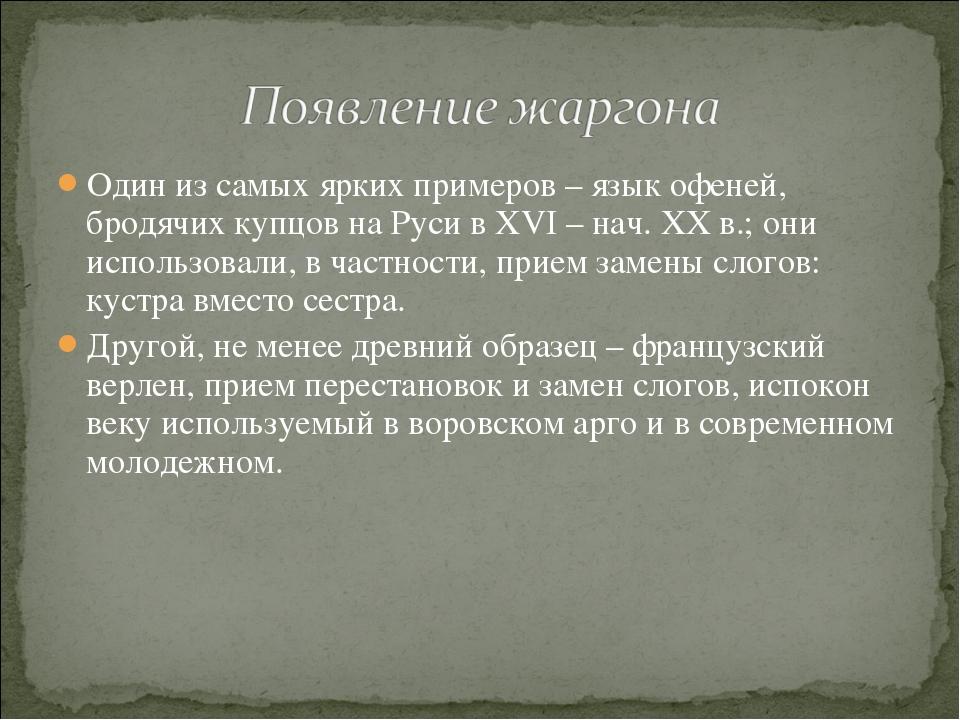 Один из самых ярких примеров – язык офеней, бродячих купцов на Руси в XVI – н...