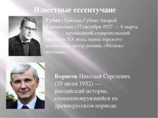 Известные ессентучане Губин(Тристан-Губин) Андрей Терентьевич (17 октября 19