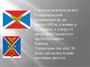 Флаг Герб Город расположен на юге Ставропольской возвышенности, на высоте 650