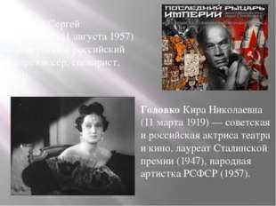 ДебижевСергей Геннадьевич (1 августа 1957) — советский и российский кинорежи
