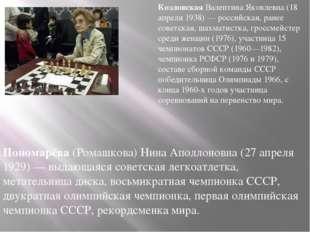 КозловскаяВалентина Яковлевна (18 апреля 1938) — российская, ранее советская