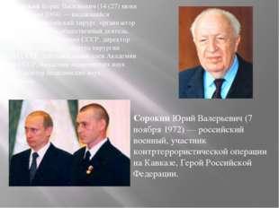 ПетровскийБорис Васильевич (14 (27) июня 1908 — 4 мая 2004) — выдающийся сов
